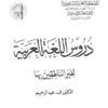 Almadeena Book 1